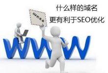 从SEO和品牌的角度选择域名